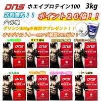 【DNSプロテイン・ホエイ】(ホエイプロテイン)DNSプロテインホエイ100/3kg