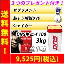 全国送料無料★サプリ5,378円&筋トレDVD分無料サービス...