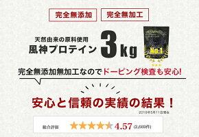 風神プロテイン3kgホエイプロテイン3kg徳用3kgプロテイン筋トレトレーニング3キロ国産無添加無加工ダイエット