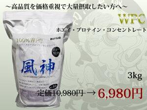 【プロテイン/ホエイプロテイン】無加工無添加で、たんぱく質含有率82%以上!レビューを書いてグリシン100g(休息アミノ酸サプリメント)をゲット! 【プロテイン】【ホエイプロテイン】 風神プロテイン WPC コンセントレート 3kg