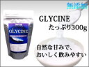 【アミノ酸サプリメント/グリシン】究極の休養=睡眠無添加、自然な甘みで、おいしく飲みやすい...