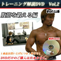 トレーニング解説DVDVol2「腹筋を鍛える編」(1商品お買い上げで1枚まで)【DVDのみのご購入は出来ません。】