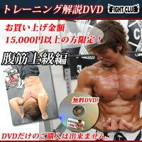 【お買い上げ金額15000円以上限定!】トレーニング解説DVD「腹筋上級編」【DVDのみのご購入は出来ません。】