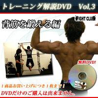 トレーニング解説DVDVol3「背筋を鍛える編」(1商品お買い上げで1枚まで)【DVDのみのご購入は出来ません。】
