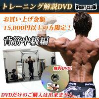 【お買い上げ金額15000円以上限定!】トレーニング解説DVD「背筋中級編」【DVDのみのご購入は出来ません。】