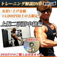 【お買い上げ金額15000円以上限定!】トレーニング解説DVD「上腕二頭筋中級編」【DVDのみのご購入は出来ません。】