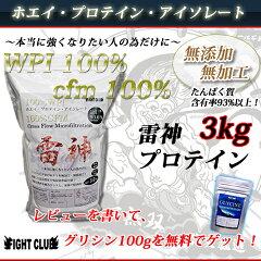 【プロテイン】【ホエイプロテイン】無加工無添加で、たんぱく質含有率93%以上!レビューを書...