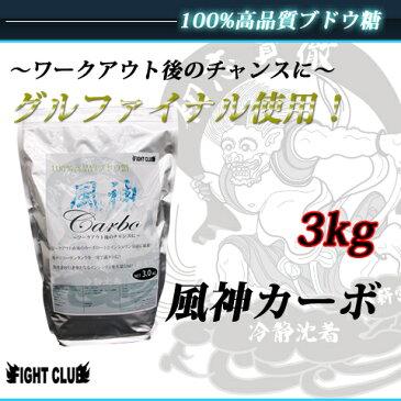 風神カーボ 3kg100%高品質ブドウ糖【ブドウ糖】