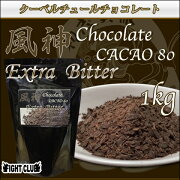 チョコレート ビターチョコ クーベルチュール