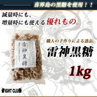 喜界島の黒糖使用!職人による手作りの逸品。雷神黒糖1kg