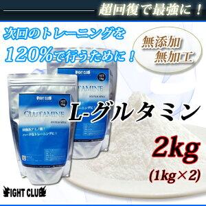 今ならグリシン100g無料でプレゼント!L-グルタミン 2kg疲れ知らずのサプリメント!【送料無料!】【アミノ酸サプリメント】