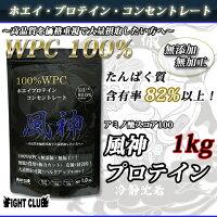 【プロテイン/ホエイプロテイン/休息アミノ酸サプリメント】風神プロテインWPCコンセントレート