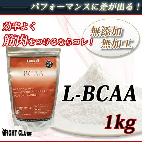 L-BCAA 1kg 理想の身体をつくるための必須サプリメント!2個で送料無料!...