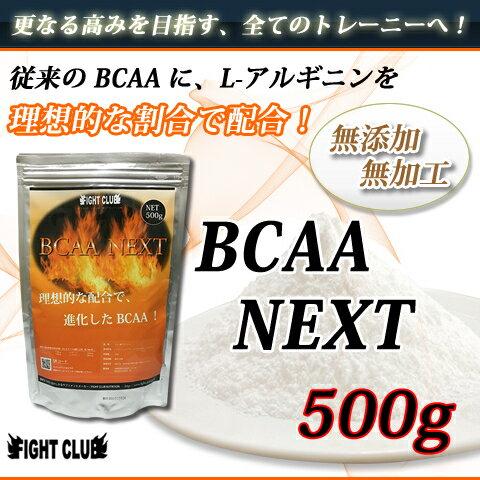 BCAA-NEXT 500g本格的に身体をつくるためのサプリメント!2個で送料無料!【アミノ酸サプリメント...