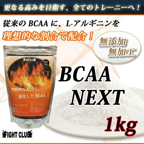 BCAA-NEXT 1kg 本格的に身体をつくるためのサプリメント!