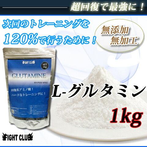 L-グルタミン 1kg疲れ知らずのサプリメント!2個で送料無料!