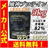 【プロテイン/ホエイプロテイン/休息アミノ酸サプリメント】風神プロテインWPCコンセントレート5キロ