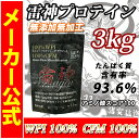 雷神プロテインWPI100%&cfm100%ホエイ・プロテイン・アイソレート3kg2個で送料無料!【...
