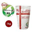 送料無料 コスパ最強 1kg メロンソーダ味 プロテイン1kg 国産 とにかく美味しいプロテイン ホエイプロテイン テイスティホエイ アミノ酸スコア100 ダイエット
