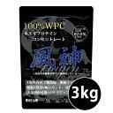 風神プロテインWPC コンセントレート3kg2個で送料無料!...