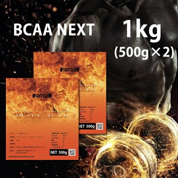 送料無料 BCAA-NEXT 1kg アルギニン配合 進化したBCAA 本格的に身体をつくるためのサプリメント アミノ酸サプリメント BCAA 野球 アメフト ラグビー 筋肉 トレーニング 筋トレ バルクアップ アンチカタボリック