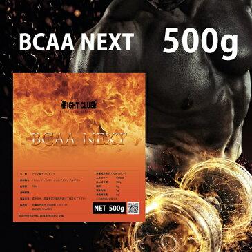 送料無料 BCAA-NEXT 500g アルギニン配合 進化したBCAA 本格的に身体をつくるためのサプリメント アミノ酸サプリメント BCAA 野球 アメフト ラグビー 筋肉 トレーニング 筋トレ バルクアップ アンチカタボリック