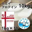 送料無料 コスパ最強 10kg 飲むヨーグルト味 プロテイン10kg 国産 とにかく美味しいプロテイン ホエイプロテイン テイスティホエイ アミノ酸スコア100 ダイエット