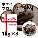 送料無料 コスパ最強 3kg ダブルチョコレート味 プロテイン3kg 国産 とにかく美味しいプロテイン ホエイプロテイン テイスティホエイ ダイエット