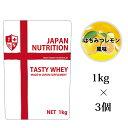 送料無料 コスパ最強 3kg はちみつレモン味 プロテイン3kg 国産 とにかく美味しいプロテイン ホエイプロテイン テイスティホエイ ダイエット