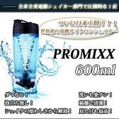 PROMIXX プロミックス (電動シェイカー) 600ml【電動シェイカー】【シェイカー】【プロミックス】