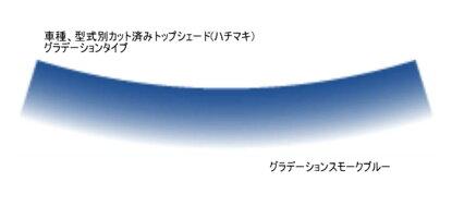 デリカD:2MB15SH23.3〜フロントトップシェードグラデーションタイプカット済みカーフィルム
