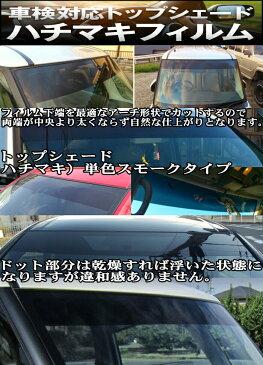 マークX 12系H16.11〜(マークエックス)カット済みトップシェード(ハチマキ)フィルム