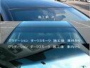 NV350 キャラバンE26 H24.6〜フロントトップシェード グラ...