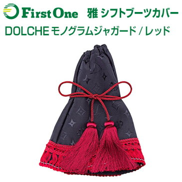 【雅 miyabi】 シフトブーツカバー ドルチェモノグラムライン ジャガード レッド トラック用品