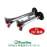 Y-102低電流ヤンキーホーン24V300L24V用【トラック用品】
