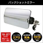 バックショットミラーFUJI-2(大)ショートステータイプ/クロームメッキ【トラック用品外装用品】