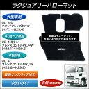 ラグジュアリーハローマット クオン/フレンズコンドル用【トラ...