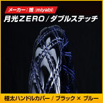 【雅 miyabi】極太ハンドルカバー 黒×青 月光ZERO ダブルステッチ 日野自動車 いすゞ自動車 三菱ふそう UDトラック