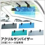 【トラック用品】JET製サンバイザー4t〜大型車用日よけ