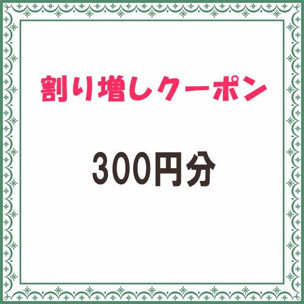 【300円】分割り増しクーポン