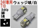 LED 24V専用 T10 ウェッジ 3チップ SMD 5発 ホワイト 2個セット