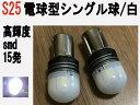 LED 24V専用 S25 電球型シングル球 高輝度 SMD 15発 ホワイト2個セット
