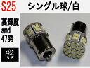 24V専用 LED S25 シングル球 高輝度 SMD 47発 ホワイト 1個