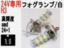 24V専用 LED フォグランプ H3 高輝度 SMD 25発 ホワイト 2個...