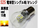 LED 24V専用 S25 電球型シングル球 高輝度 SMD 15発 オレンジ 1個