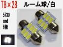 24V専用 T8×28 LED ルーム球 5730 SMD 6発 ホワイト 2個セット