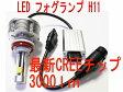 LED車ライト LED ヘッドライト H11/H8/H16 CREEチップ 6000k 12V/24V LED フォグランプ