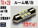 次世代LED!定電流素子付けタイプルーム球 T8×28 LED 無極性 高輝度 SMD 6発 定電流 ホ...