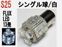 バックランプ LED S25 シングル球 超高輝度高拡散 FLUX LED ...