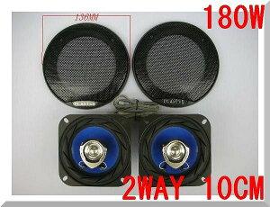 ハイクォリティ&臨場感のある音質!カースピーカー 2WAY 10cm MAX180W カバー付